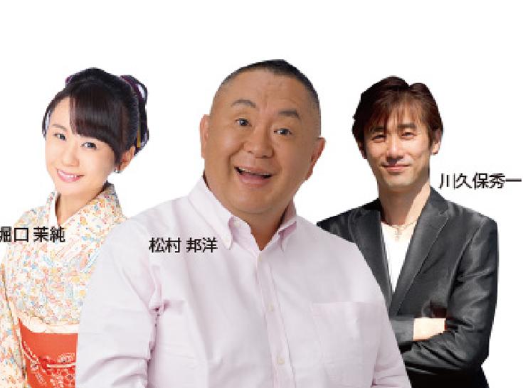 NHKラジオ「DJ日本史」公開放送