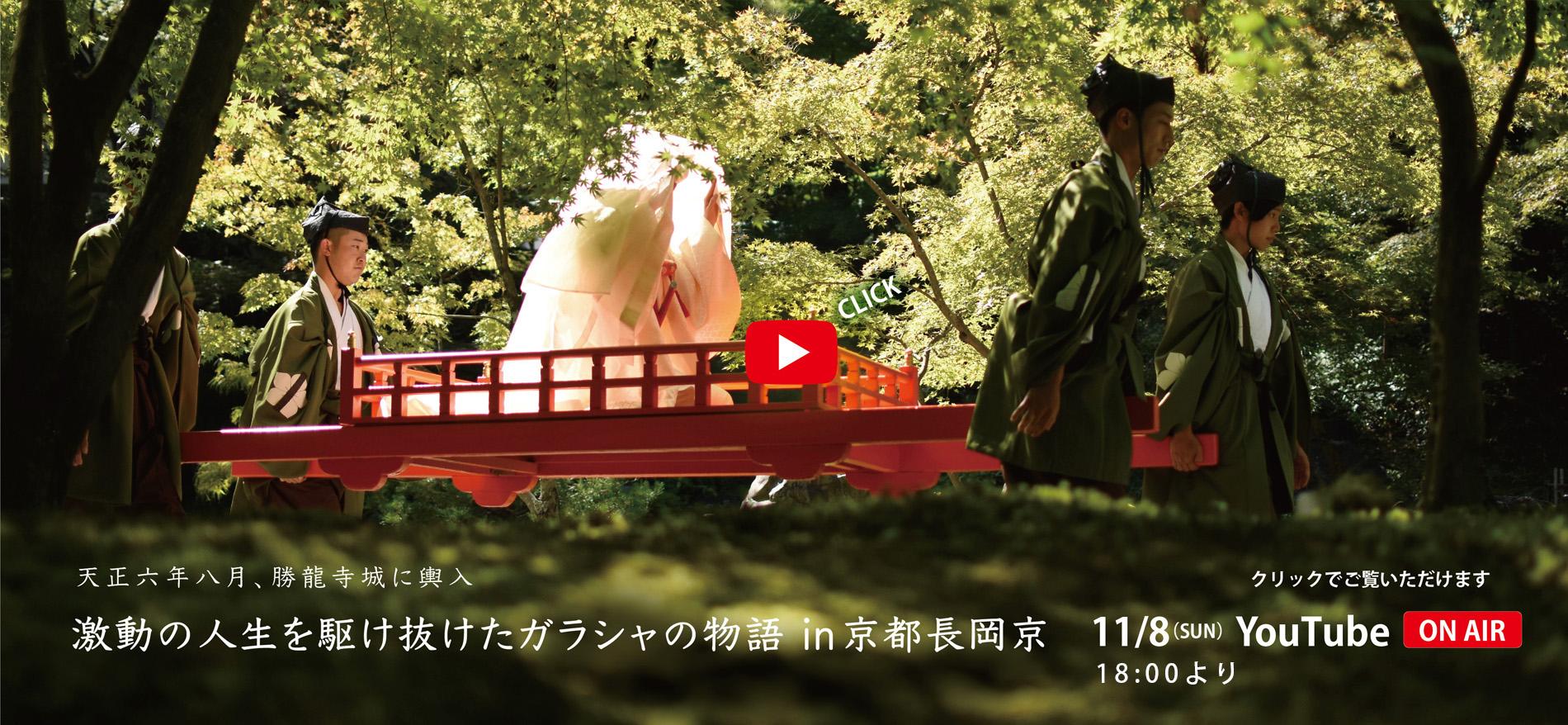 長岡京ガラシャ祭1